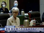 """In this image taken from a video footage run by China's CCTV via AP Video, U.S. Deputy Secretary of State Wendy Sherman, front left, and her delegation meet Chinese counterpart in Tianjin, China Monday, July 26, 2021. China blamed the U.S. for what it called a """"stalemate"""" in bilateral relations as high-level face-to-face talks began Monday."""